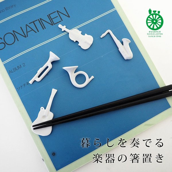 essence 楽器 箸置き カトラリーレスト 日本製 陶器 波佐見焼