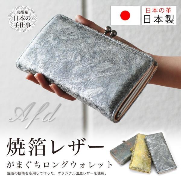 f022a9bc5cd8 レディース 長財布 がま口財布 がまぐち 口金 焼箔 レザーウォレット 本革 日本製 馬 ...