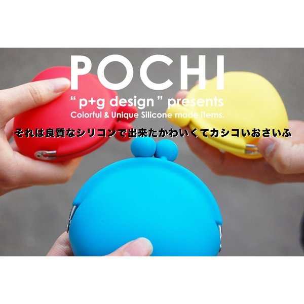 がま口 がまぐち 財布 小銭入れ コインケース レディース シリコン POCHI ポチ  p+g design POCHIシリーズ メンズ|osaifuyasan|06