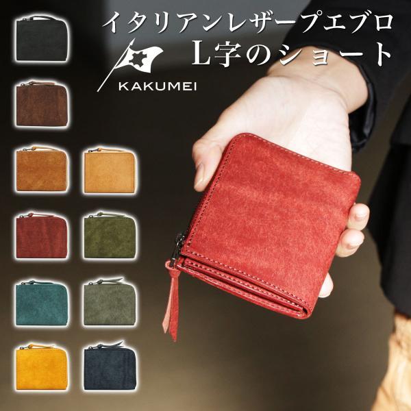 ミニ財布L字ファスナープエブロ日本製本革イタリアンレザーPUEBLOプエブロレザーYKKエクセラKAKUMEIカクメイ小さい財布