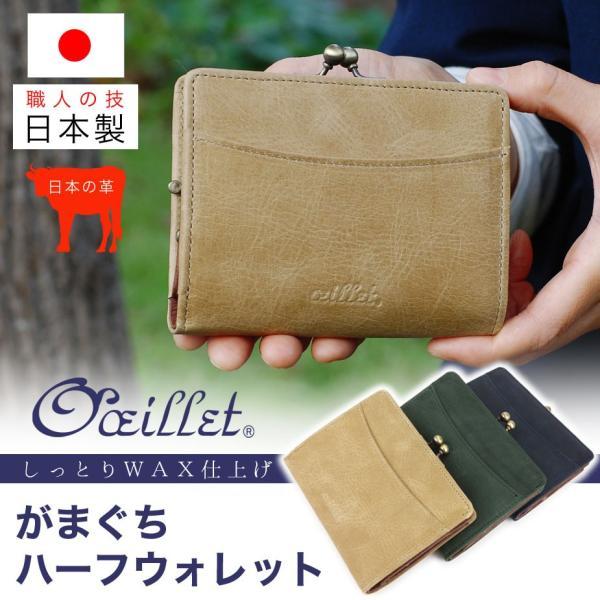 2e46f5f8a5de がま口財布 二つ折り財布 コンパクト 薄い しっとりワックスレザー 本革 ...