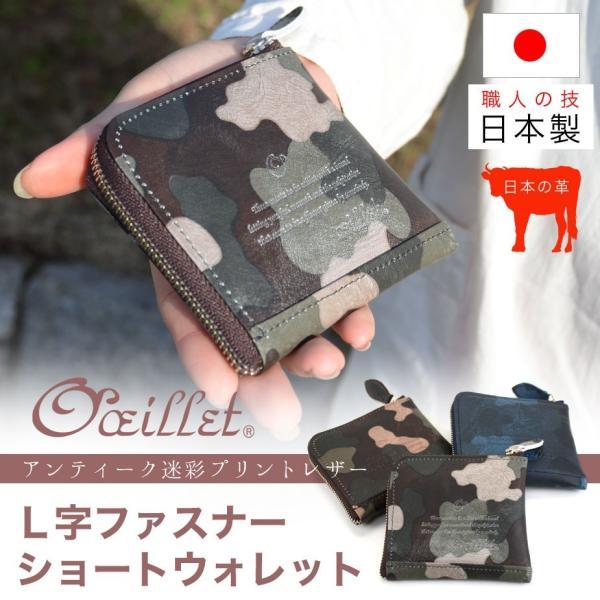 レディース極小財布L字ファスナースリム迷彩柄カモフラショートウォレット本革製牛革ステアレザーウイエoeillet日本製メンズ