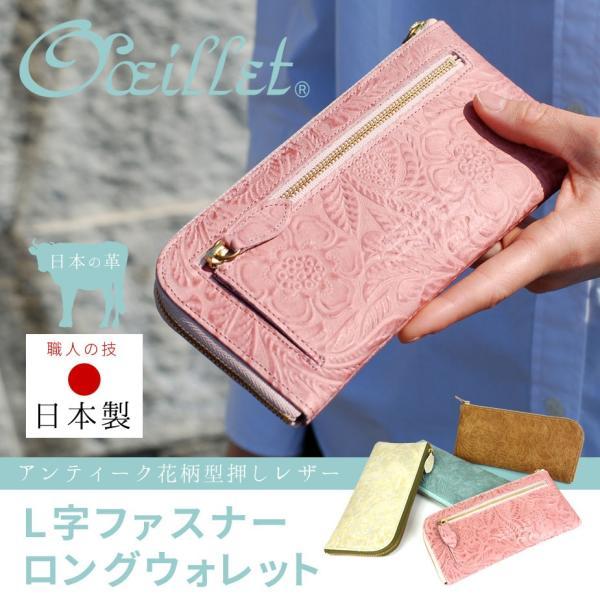 長財布L字ファスナー薄い花柄型押しレザー本革日本製レディースoeilletウイエRoche