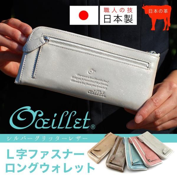 長財布L字ファスナー薄いラメグリッターレザー本革日本製レディースoeilletウイエSucre