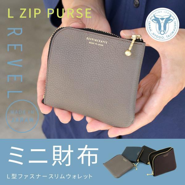 ミニ財布L字ファスナー薄い薄型コンパクトRevelレヴェル但馬牛本革シュリンクレザー日本製R507LZIPPURSE