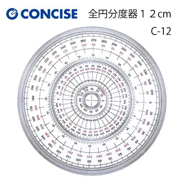コンサイス 全円分度器12cm C-12|osaihou