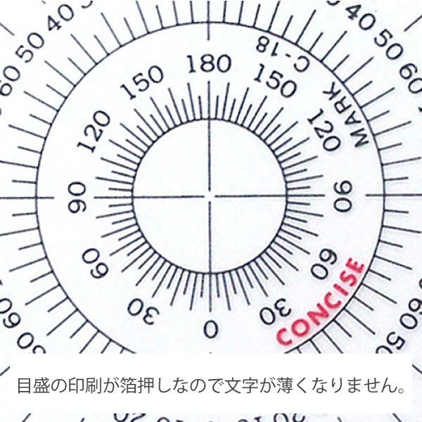 コンサイス 全円分度器12cm C-12|osaihou|02