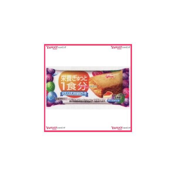 業務用菓子問屋GGxグリコ 1個 バランスオンMINIケーキチーズケーキ×240個 +税 【xeco】【エコ配 送料無料 (沖縄 不可)】