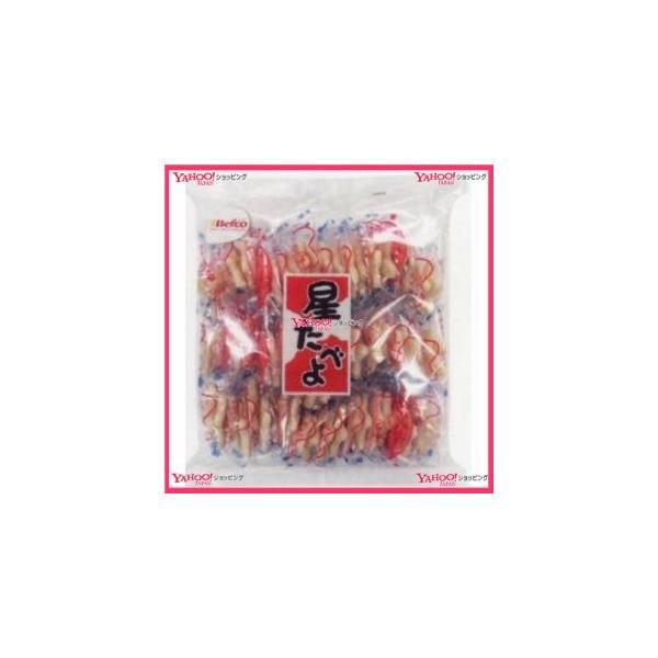 業務用菓子問屋GGxベフコ栗山米菓 60枚 星たべよ×20個 +税 【xw】【送料無料(沖縄は別途送料)】