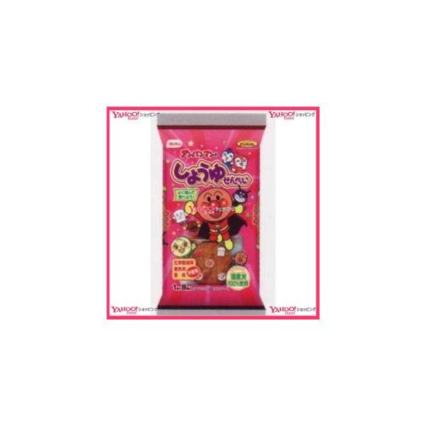業務用菓子問屋GGxベフコ栗山米菓 8枚 アンパンマンのしょうゆせんべい×24個 +税 【xw】【送料無料(沖縄は別途送料)】