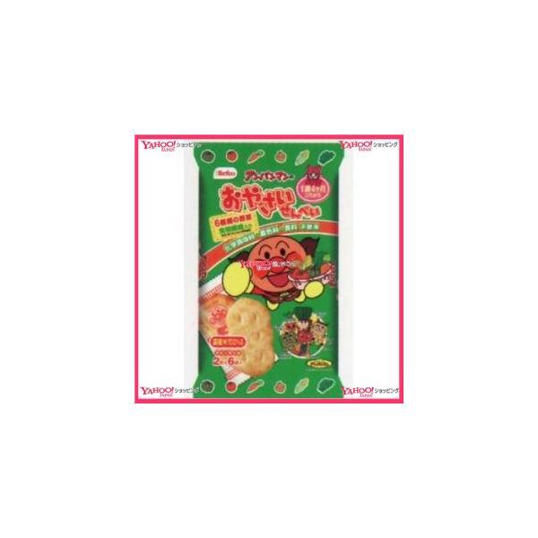 業務用菓子問屋GGxベフコ栗山米菓 12枚 アンパンマンのおやさいせんべい×12個 +税 【xeco】【エコ配 送料無料 (沖縄 不可)】