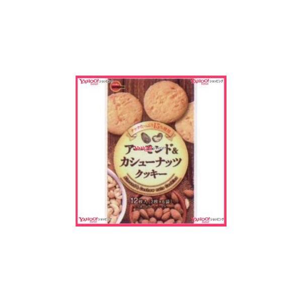 業務用菓子問屋GGxブルボン 12枚 アーモンド&カシューナッツクッキー×45個 +税 【x】【送料無料(沖縄は別途送料)】