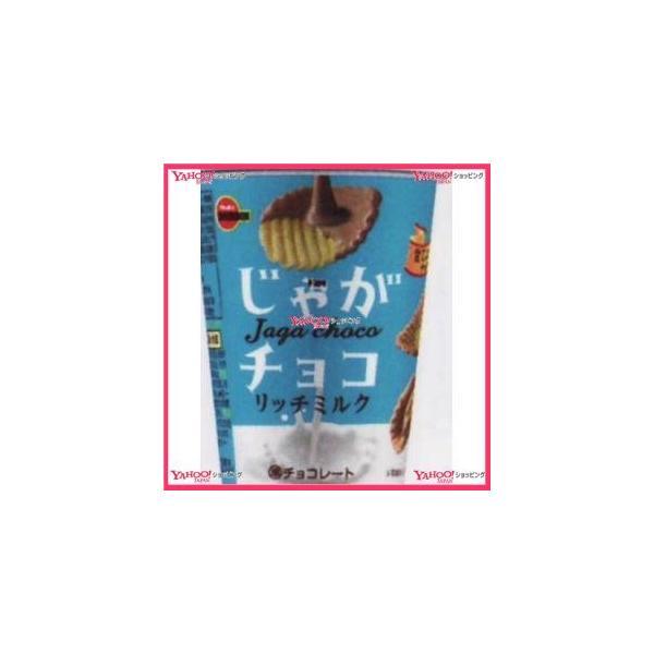 業務用菓子問屋GGxブルボン 36G じゃがチョコリッチミルク【チョコ】×48個 +税 【x】【送料無料(沖縄は別途送料)】