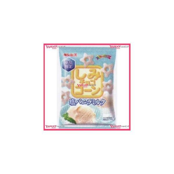業務用菓子問屋GGxギンビス 53G しみチョココーン塩バニラミルク【チョコ】×96個 +税 【xr】【送料無料(沖縄は別途送料)】