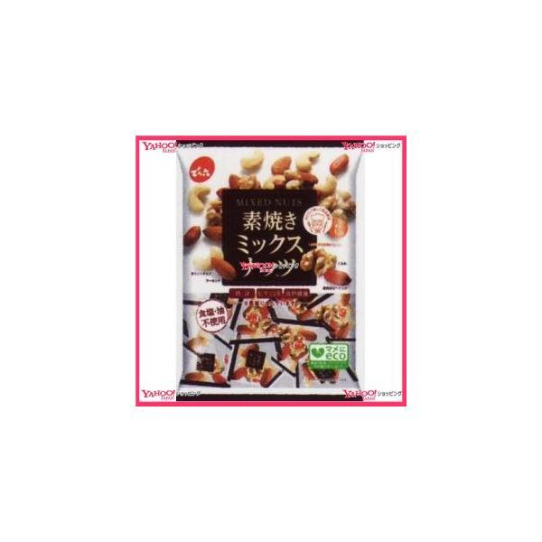 業務用菓子問屋GGxでん六 200G 小袋素焼きミックスナッツ×16個 +税 【x】【送料無料(沖縄は別途送料)】