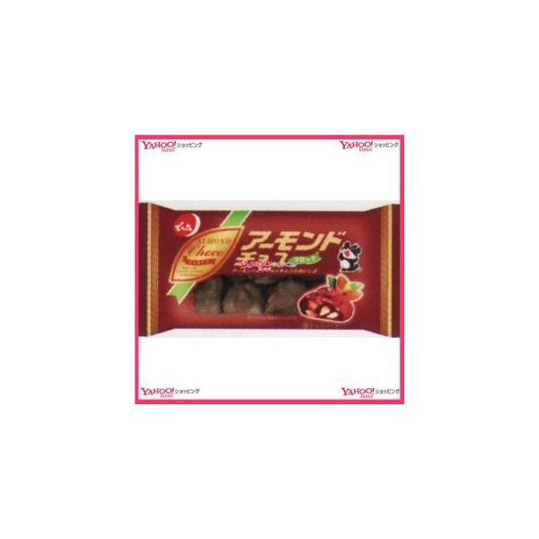業務用菓子問屋GGxでん六 54G アーモンドチョコ【チョコ】×48個 +税 【x】【送料無料(沖縄は別途送料)】