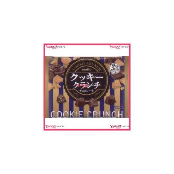 業務用菓子問屋GGx名糖産業 150G クッキークランチチョコレート【チョコ】×96個 +税 【xr】【送料無料(沖縄は別途送料)】