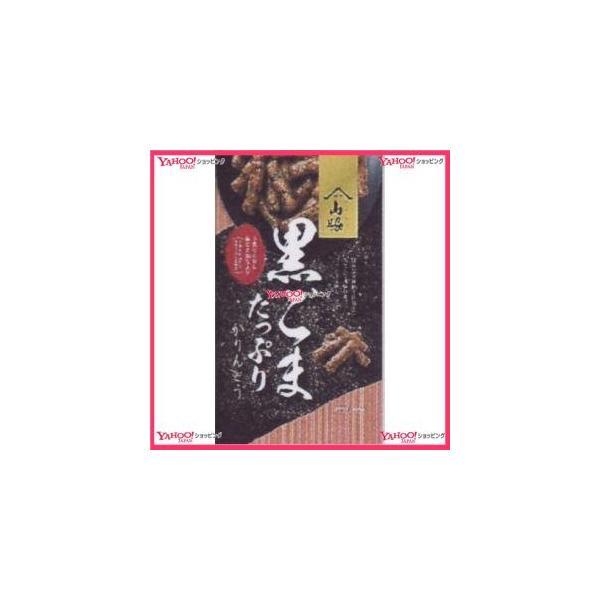 業務用菓子問屋GGx山脇製菓 110G 黒ごまたっぷりかりんとう×12個 +税 【xeco】【エコ配 送料無料 (沖縄 不可)】