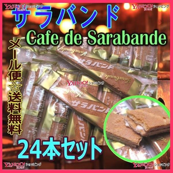 【メール便送料無料】業務用菓子問屋GG小宮山製菓 24本  cafe de sarabandeサラバンド ×1袋 +税 【ma】