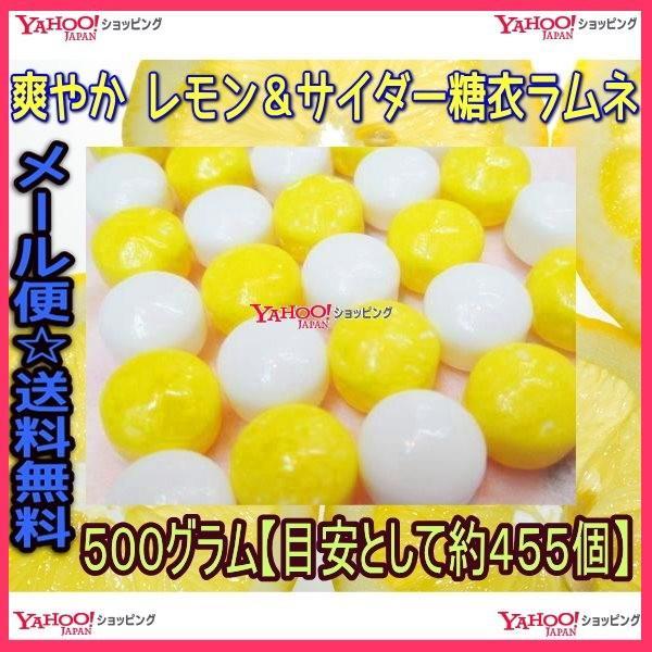 おかし企画 OE石井爽やか レモン&サイダー糖衣ラムネ