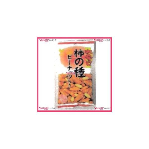 63g 大辛口柿の種ピーナッツ入り