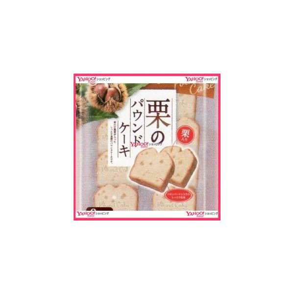 業務用菓子問屋GG 2021年9月7日発売 エースベーカリー 9個 栗のパウンドケーキ×8個 +税 【画x】【送料無料(沖縄は別途送料)】