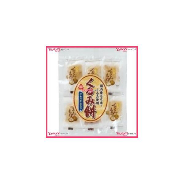 業務用菓子問屋GGxサンコー 100G くるみ餅×15個 +税 【x】【送料無料(沖縄は別途送料)】