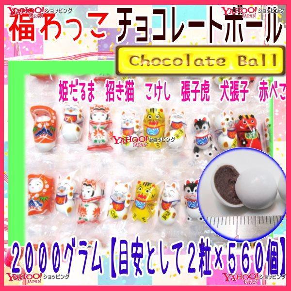 おかし企画 OE石井 2000グラム【目安として2粒×約560個】   福わっこ チョコレートボール 【チョコ】×1袋 +税 【fu】