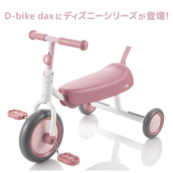 ディーバイク ダックス / ディズニー ミニー D-bike dax disney アイデス ides