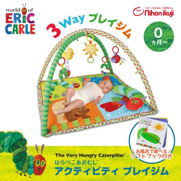 はらぺこあおむし アクティビティプレイジム 日本育児 のし紙・包装不可商品
