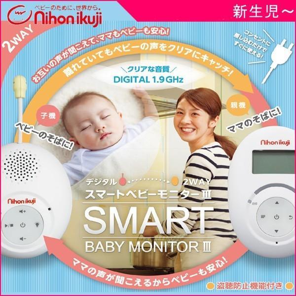 デジタル2way スマートベビーモニターIII 日本育児