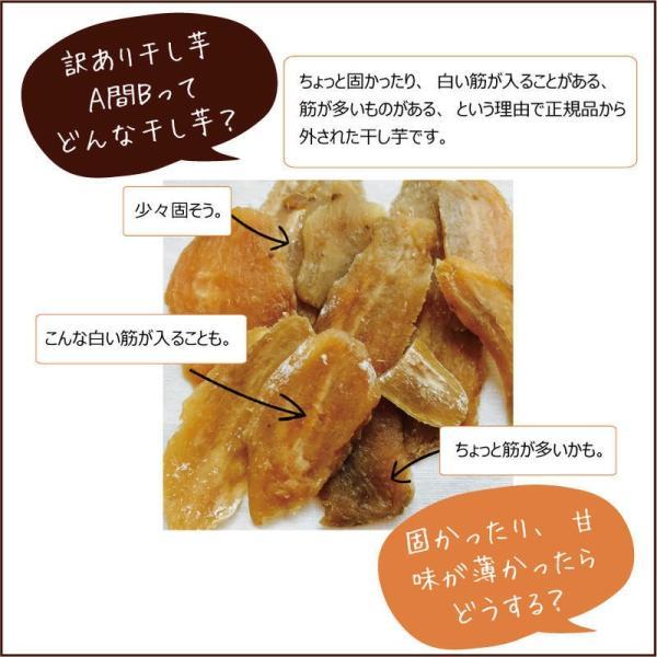 ほしいも 干し芋 干しいも 訳あり 国産 無添加 茨城  A間B お得2袋セット osakaminori 02