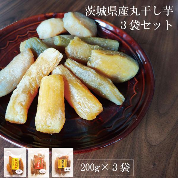 茨城県産 干し芋 丸干し芋 3袋セット