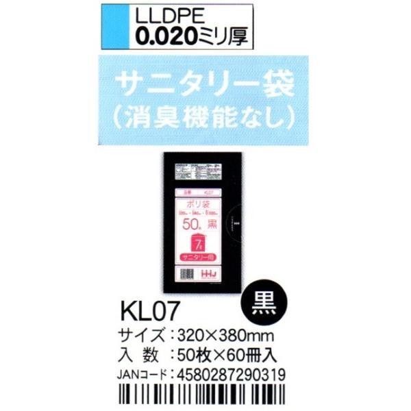 HHJ サニタリー用ポリ袋 KL07 32cm×38cm×0.02mm 黒 50枚×60冊入 トイレ用