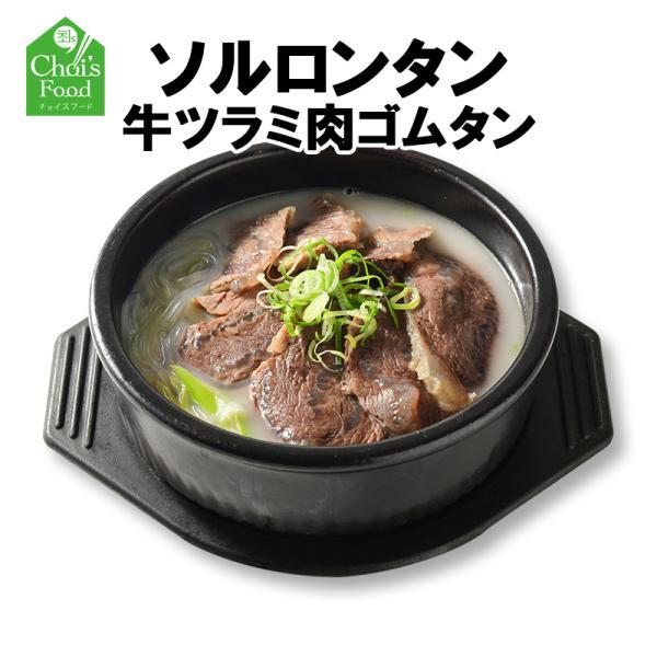 牛ツラミ肉コムタン(ソルロンタン)ツラミ肉つけタレ付き 国産牛骨使用・濃厚な牛骨スープ 韓国食品 韓国料理