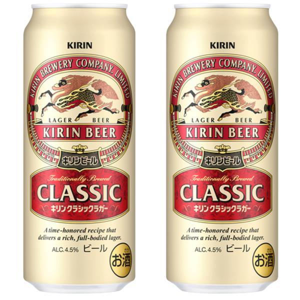キリンクラシックラガー 500ml 缶 24本入 2ケースまとめ買い 国産ビール