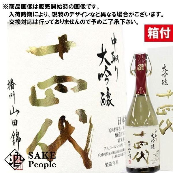 十四代中取り大吟醸播州山田錦720ml高木酒造 箱付  日本酒