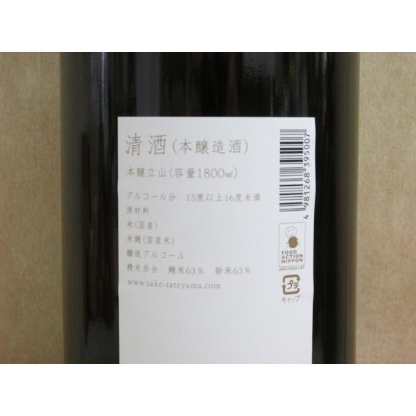 立山酒造 本醸造立山 1.8L(一升瓶)(富山県 立山 日本酒 辛口)|osake-gift-katayama|03