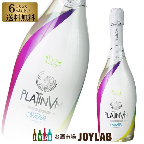スパークリング ワイン スペイン 白 プラチナム フレグランス サマーエディション 750ml 帝国酒販|osakeichibajp