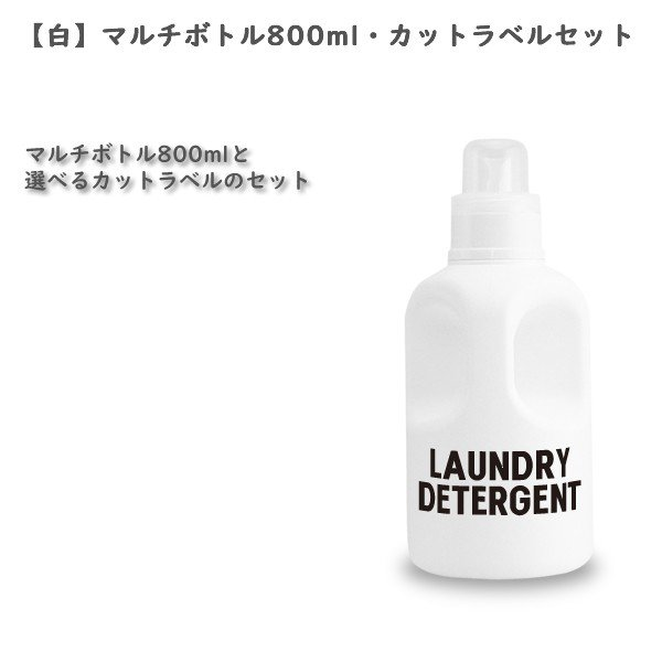 NEW!!【白】ラウンド・マルチボトル800ml・カットラベル・セット[詰め替えボトル・詰め替え容器・白・ホワイト・ボトル・洗剤・洗濯・ランドリー]
