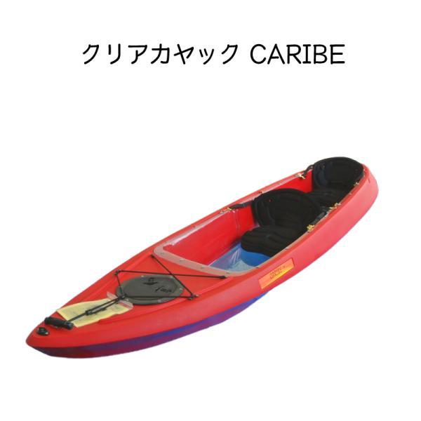 カヌー 透明 スケルトン クリアカヤック カリブ レッド 海の中 見える 水中 ボート 2人乗り