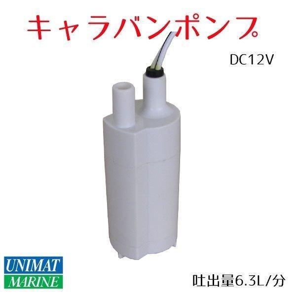 水 排出 キャラバンポンプ 水中ポンプ DC12V 小型 TMC シャワー キャンピングカー|osawamarine|02
