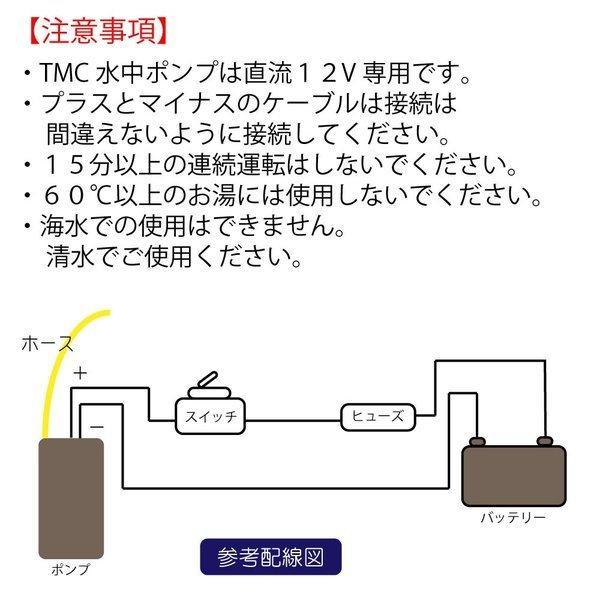 水 排出 キャラバンポンプ 水中ポンプ DC12V 小型 TMC シャワー キャンピングカー|osawamarine|03