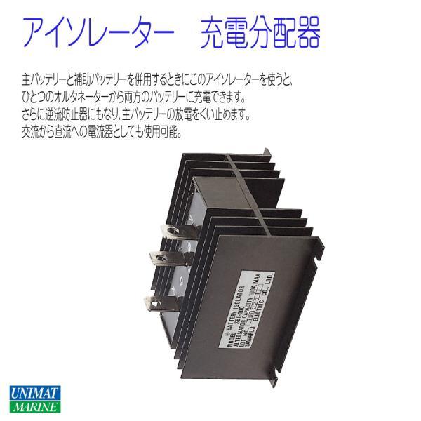 充電分配器 アイソレーター70A SBI-70|osawamarine