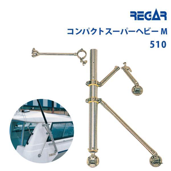 アウトリガー リガーマリン 510 コンパクト スーパーヘビーM システムのみ 釣り 船 ボート
