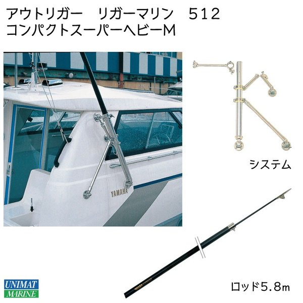 アウトリガー 512 コンパクト スーパーヘビーM コンポジットロッド 5.8mセット 釣り 船 ボート
