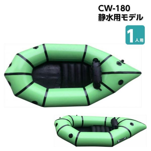 パックラフト 釣り インフレータブルボート ゴムボート 静水用 ボート CW-180 1人用 緑 FRONTIER
