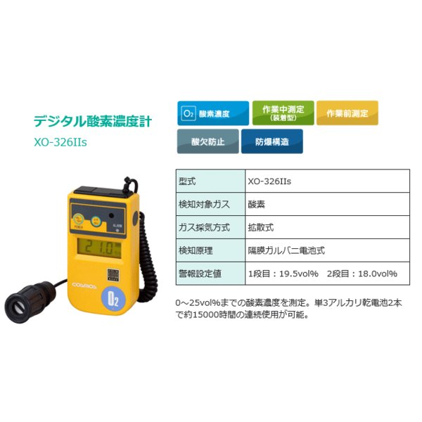 【受注生産約一ヶ月程】 新コスモス電機  デジタル酸素濃度計  XO-326IIsB