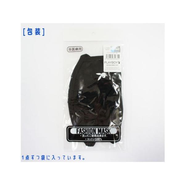 PLAYBOY ファッションマスク BK  プレイボーイ ブランド 人気 通学 入学 新学期|osha-ken|02