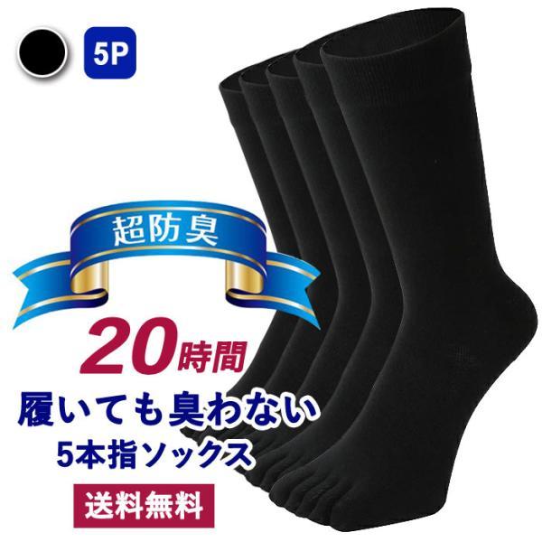 靴下5本指ソックス20時間履いても臭くならないメンズビジネスソックス超防臭バリア抗菌高通気性吸汗5足25-28cmAUTHENT